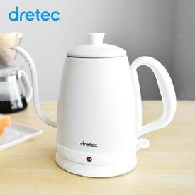 電気ケトル ステンレス おしゃれ ドリップ コーヒー 電気ポット drip カフェ ケトル 電気 かわいい 白 ホワイト 注ぎやすい 送料無料 細口 po-135 ドリテック 電気ポット