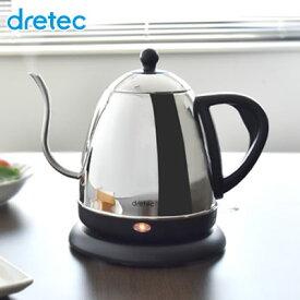 電気ケトル ステンレス おしゃれ コーヒー ドリップ ケトル 電気ポット 細口 かわいい 注ぎやすい 送料無料 po-143 ドリテック 湯沸し やかん