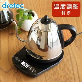 電気ケトル 温度調節 温度設定 おしゃれ 保温 コーヒー ステンレス ドリップ 電気ポット 細口 かわいい 簡単 送料無料 po-145 ドリテック 保温機能付き