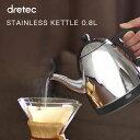 電気ケトル ケトル 電気 0.8L ドリテック おしゃれ コーヒー ステンレス ステンレスケトル マキアート ブラック ドリ…