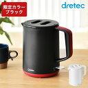 電気ケトル 1.0L 電気 ケトル ホワイト ドリテック おしゃれ 新生活 ブラック 湯沸かしポット 湯沸しポット 湯沸かし…