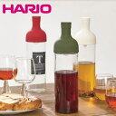 ハリオ フィルターインボトル 750ml FIB-75 ホワイト グリーン レッド 水出し ポット フィルター hario 緑茶 紅茶 ハ…
