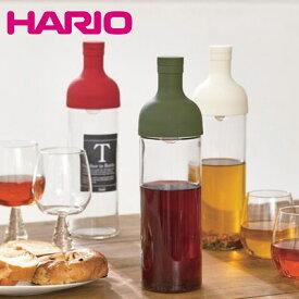 ハリオ フィルターインボトル 750ml FIB-75 ホワイト グリーン レッド 水出し ポット フィルター hario 緑茶 紅茶 ハーブティー 水出し茶ポット 水出しボトル