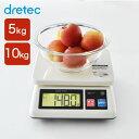 【送料無料】 dretec(ドリテック) デジタルスケール 5kg 10kg はかり 計量器 台はかり 皿はかり 上皿はかり 防滴 …