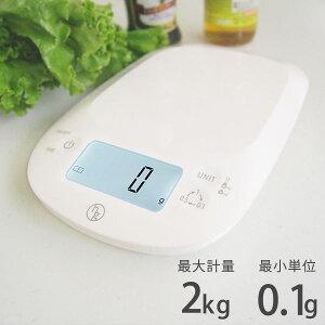キッチンスケール 0.1g ml計量 最大計量2kg クッキングスケール デジタルスケール 計量器 はかり キッチン お菓子作り パン作り 料理
