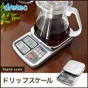 ドリップスケール 2kg コーヒー ドリップ はかり タイマー 抽出時間とお湯の量がはかれるドリップに適したスケールです
