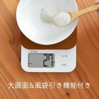 キッチンスケール2kg