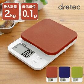 【新モデル シリコンカバー付】キッチンスケール 0.1g 最大計量2kg クッキングスケール デジタルスケール 計量器 ドリテック おすすめ はかり デジタル