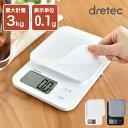 【新モデル シリコンカバー付】 キッチンスケール 0.1g 最大計量3kg クッキングスケール デジタルスケール 計量器 ド…