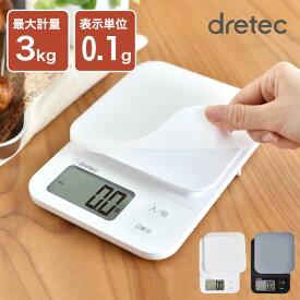 【新モデル シリコンカバー付】 キッチンスケール 0.1g 最大計量3kg クッキングスケール デジタルスケール 計量器 ドリテック おすすめ はかり デジタル 送料無料