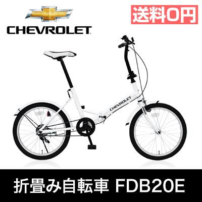 シボレー 折り畳み自転車 20インチ シェビー マウンテンバイク ホワイト FDB20E