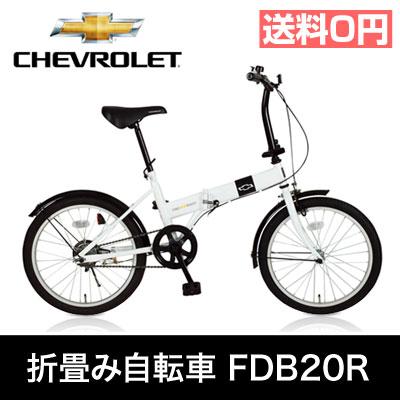 シボレー 折り畳み自転車 20インチ シェビー マウンテンバイク ホワイト FDB20R