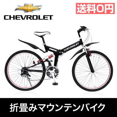 シボレー 折り畳み自転車 26インチ 18段ギア マウンテンバイク ブラック