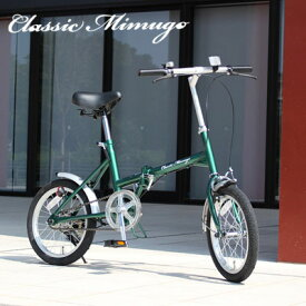 クラシックミムゴ 自転車 折畳み 折り畳み 折りたたみ 16インチ マウンテンバイク シティサイクル グリーン おしゃれ レトロ