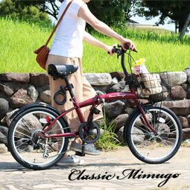 クラシックミムゴ 自転車 折畳み 6段階ギア シマノ 折り畳み 折りたたみ 20インチ マウンテンバイク シティサイクル グリーン おしゃれ レトロ
