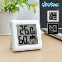 デジタル温湿度計 温度計 湿度計 デジタル 送料無料 コンパクト シンプル おしゃれ インテリア 大画面 卓上 壁掛け リ…
