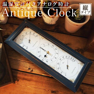 MYS(エム・ワイ・エス) 温湿度計付きアンティーク時計 温湿度計 掛け時計 壁掛け 縦型 ウォールクロック おしゃれ アナログ オーク材 アイボリー ブルー アンティーククロック