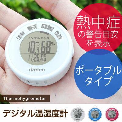 温湿度計 温度計 湿度計 熱中症計 インフルエンザ 対策 予防 警告 携帯 コンパクト ポータブル 熱中症対策 グッズ 熱中症チェッカー 赤ちゃん 旅行 デジタル 時計 カレンダー