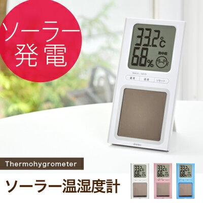 【熱中症対策】電池交換不要のソーラー温湿度計!表情で熱中症とインフルエンザの危険度をお知らせ!