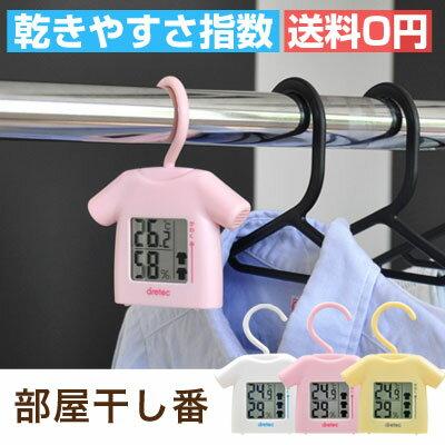 部屋干し番 温湿度計 デジタル おしゃれ 部屋干し 洗濯物 かわいい 梅雨 湿気 O-262 ドリテック