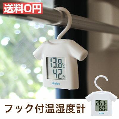温度計 熱中症対策グッズ 湿度計 温湿度計 デジタル 壁掛け フック 置いたり掛けたりできるデジタル温湿度計