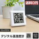 デジタル温湿度計 温度計 湿度計 デジタル 送料無料 コンパクト シンプル おしゃれ インテリア 大画面 卓上 壁掛け リビング 室内 赤ちゃん コンパクト