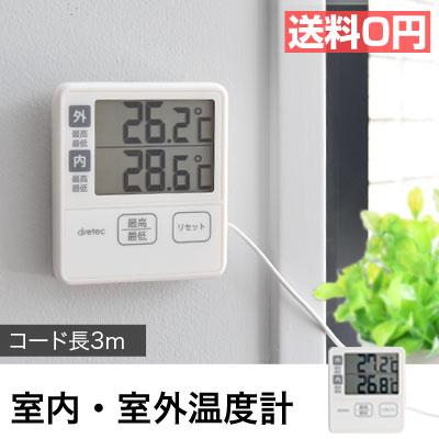 室内と室外の2つの温度がはかれる温度計。ガーデニングや水槽・冷蔵庫などの温度管理に!
