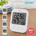 時計表示付き 温湿度計 温度計 湿度計 温度湿度計 おしゃれ デジタル 父の日 母の日 敬老の日 オプシスC ドリテック