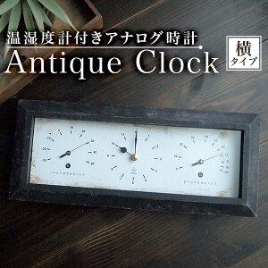 MYS(エム・ワイ・エス) 温湿度計付きアンティーク時計 温湿度計 掛け時計 置き時計 壁掛け 横型 ウォールクロック おしゃれ アナログ オーク材 アイボリー ブルー アンティーククロック