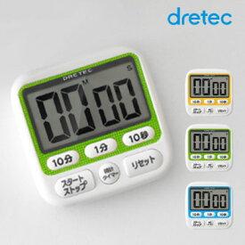dretec(ドリテック)時計機能付きタイマー デジタル キッチンタイマー マグネット 大画面 音量切替 メール便
