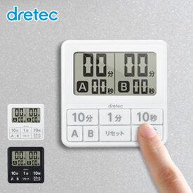 dretec(ドリテック) タイマー キッチンタイマー おしゃれ 防滴 マグネット タイマー2連式 同時計測