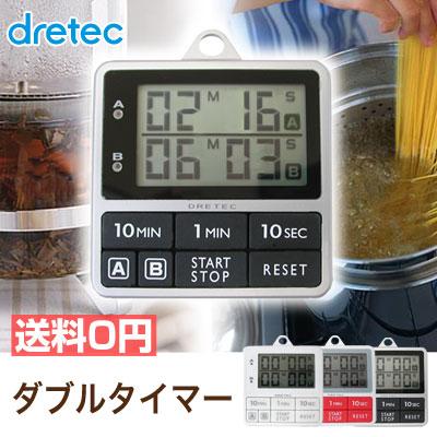 dretec(ドリテック) タイマー キッチンタイマー おしゃれ 防水 マグネット タイマー カウントダウン メール便 2連式 同時計測 ダブルタイマー デザイン T-177