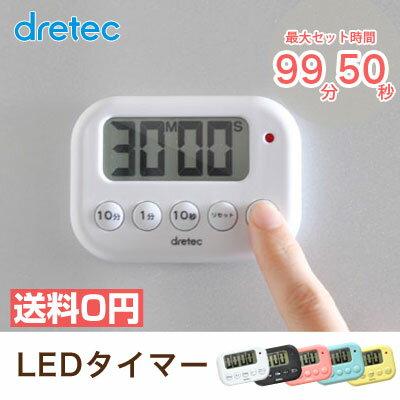 dretec(ドリテック) タイマー キッチン キッチンタイマー おしゃれ 小さい LED かわいい 5キー マグネット ドリテック 見やすい T-528 デジタルタイマー