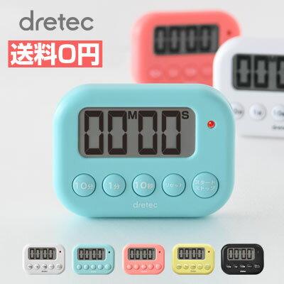 キッチンタイマー タイマー かわいい おしゃれ マグネット ドリテック デジタル 小さい LED 5キー 見やすい T-528