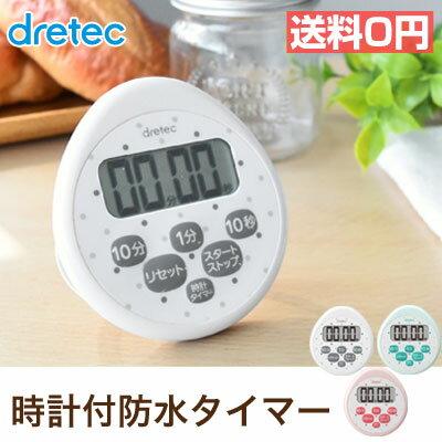 タイマー 防水 時計付 キッチンタイマー