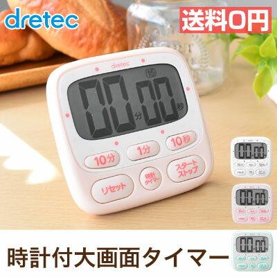 キッチンタイマー タイマー おしゃれ かわいい マグネット ドリテック 時計付 大画面