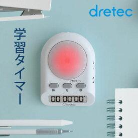 学習タイマー タイマー式学習法 ポモドーロ タイマー dretec(ドリテック) T-584 音なし可能 学習 時間管理 タイムトライアル LEDランプ 小型 デジタル カウントアップ 長時間タイマー ストラップ穴付き タイムアップ