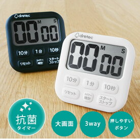 抗菌タイマー キッチンタイマー タイマー 清潔 マグネット スタンド フック 時計機能付 ドリテック