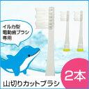 替えブラシ(山切りカットブラシ) 2本入 メロディー付音波電動歯ブラシ用 交換ブラシ 電動歯ブラシ