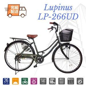 完組配送】シティサイクル 自転車 26インチ ママチャリ Lupinusルピナス LP-266UD 外装6段 4カラー