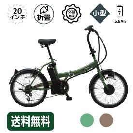 最短翌日発送【 BM-AZ300】軽量/折り畳み 電動アシスト自転車 20インチ LEDライト SUISUI Street 20インチ 折りたたみ 外装6段