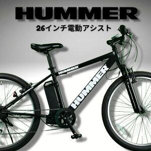 【200台限定】HUMMER電動アシスト自転車 プレミアム版26インチクロスバイク 外装6段変速搭載 リチウムバッテリー5.8AH サスペンション搭載 【超豪華プレミアム特典付き】ハマー電動ア