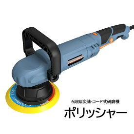 Handife ポリッシャー ダブルアクション コード式 研磨機 6段階変速 傷消し ツヤ出し 家庭用 DIY 日本語説明書付き