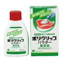 ポリグリップ パウダー 無添加 1本(50g) 義歯安定剤
