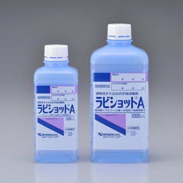 速乾性擦り込み式手指消毒剤 ラビショットA 1000ml ※ポンプ付き