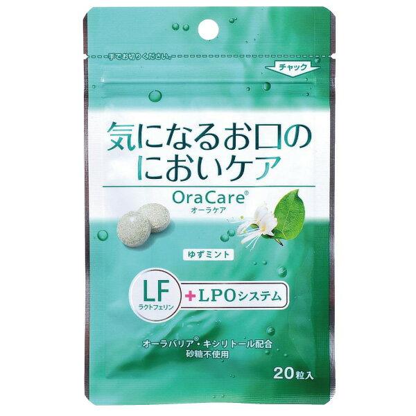 【メール便で送料無料】《代引き不可》【歯科用】【口臭ケアタブレット】OraCare-オーラケア- 1パック(20粒)ゆずミント味