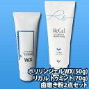 【送料無料】《薬用ポリリンジェルWX(50g)&リカル トゥミント(70g)》お得な歯磨き粉2点セット