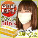 TR3マスク(イエロー) Sサイズ【94×160mm】1箱(50枚入) 【マスク 花粉】《単品の代引き注文不可》※あす楽対応