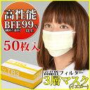 TR3マスク(イエロー) レギュラーサイズ【94×175mm】1箱(50枚入) 【マスク 花粉】《単品の代引き注文不可》 ※メール…
