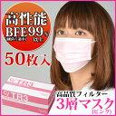 TR3マスク(ピンク) レギュラーサイズ【94×175mm】1箱(50枚入)【マスク 花粉】《単品の代引き注文不可》 ※メール便発…